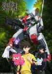 Kyoukai Senki Season 1 Episode 1 [Anime Series]