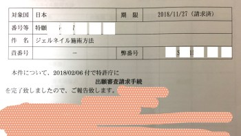 特許出願申請の書類
