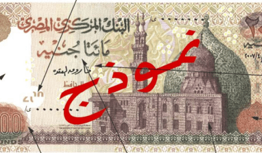 Egypt Shows Just How Bad A Free Float Can Be After Years Of Currency Pegs