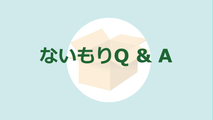 質問箱Q&A集【part12】