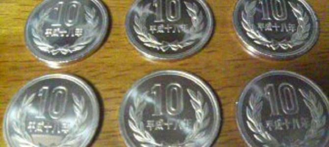 10円玉の効力は凄かった! 10円玉に隠されている驚きの効果とは!?