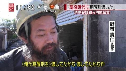 野村貴仁「清原がお遍路で四国に来て、俺の部屋にお札をバラまいた」
