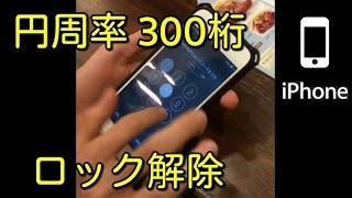 iPhoneのパスワードを「円周率300桁」にした人のロック解除姿がシュール