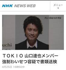 山口達也、強制わいせつ容疑⁉書類送検でTOKIOの番組はどうなる?!