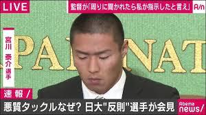 宮川泰介(日大アメフト部) QB潰せとの『監督の指示があった』