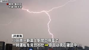 神奈川県小田原市 停電!落雷が原因?
