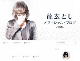 XJAPAN ToshI ブログ開設!