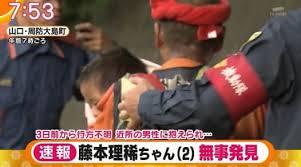 尾畠春夫(おばたはるお)  藤本理稀ちゃん救出に涙!
