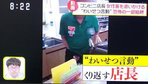 栃木県足利市芳町セブン・変態店長のセクハラ動画がヤバすぎる