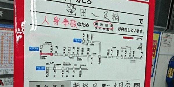 小田急小田原線で人身事故 螢田駅~足柄駅間で接触