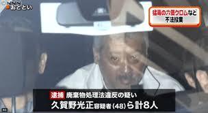 久賀野光正 顔画像や動機は?茨城県内に産廃投棄で8人逮捕