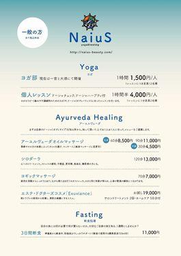 Naius(ナイアス)ヨガ&ヒーリング