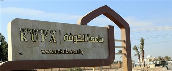 جامعة-الكوفة