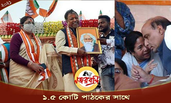 সিঙ্গুর থেকে টাটাকে তাড়িয়ে মমতা পাপ করেছে, BJP এলে শিল্প হবে! মুকুল