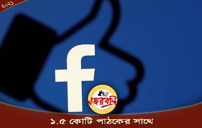 'লাইক' বাটন সরিয়ে দিচ্ছে ফেসবুক!