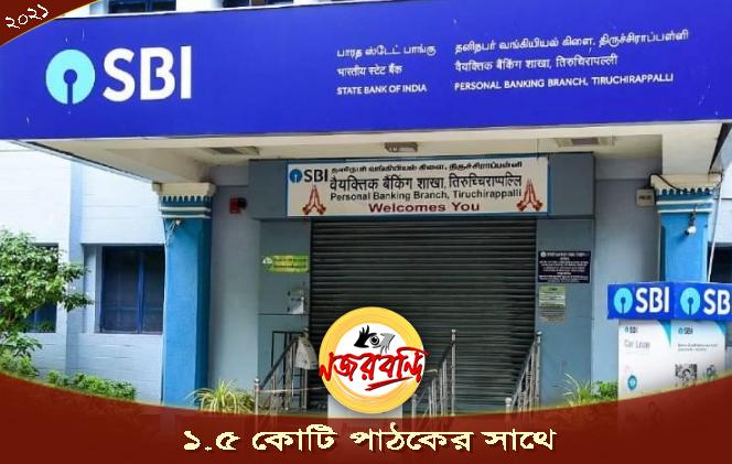 বাড়ল SBI-এর ফিক্সড ডিপোজিটের সুদের হার, জেনে নিন কত সুদ পাবেন!
