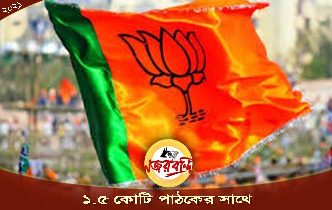 ২ ঘন্টার বৈঠকে প্রথম ২ দফার প্রার্থী তালিকা শর্টলিস্টেড BJP'র।