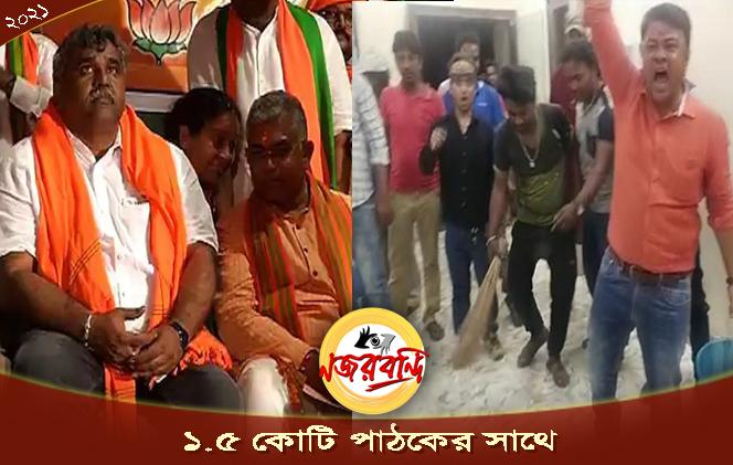 শুদ্ধিকরণ! BJP যোগের পর 'গোবরজলে' ধোয়া হল জীতেন্দ্রর বিধায়ক কার্যালয়।