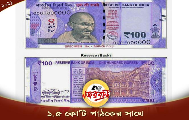 RBI নিয়ে আসছে নতুন ১০০ টাকার নোট।