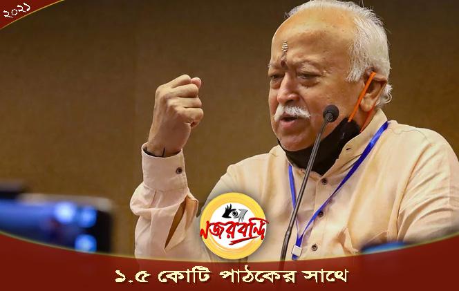 তালিকায় RSS প্রধান! ট্যুইটারে ব্লু টিক গায়েব মোহন ভাগবতের