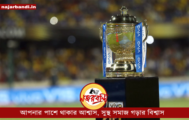 IPL-এর দ্বিতীয় পর্বের ক্রীড়া সূচি ঘোষণা করল বোর্ড, দেখে নিন কবে কার সাথে খেলা
