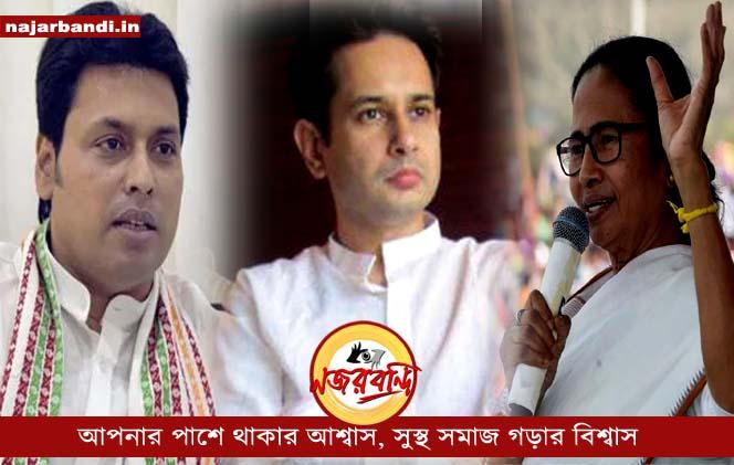 সমীক্ষা করেছেন খোদ মহারাজা প্রদ্যোত! ত্রিপুরার যুদ্ধে BJP'র থেকে বহু এগিয়ে তৃণমূল