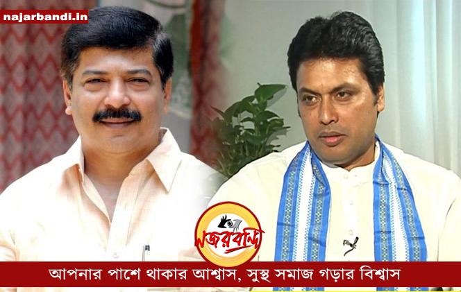 বিপ্লব দেবের মন্ত্রীসভায় রদবদল, সুদীপের শক্তি প্রদর্শনকে পাত্তা দিলনা BJP নেতৃত্ব!