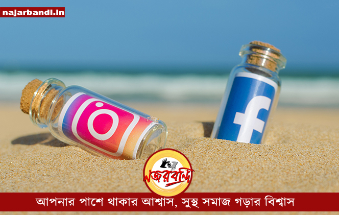 বিপর্যয় বিশ্বজুড়ে, থমকে গেল Facebook, Instagram, WhatsApp, Facebook Messenger