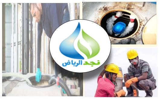 شركة غسيل خزانات بالخرج 0502977689 تنظيف وتعقيم خزانات المياه
