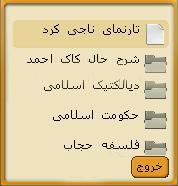 کتاب های کاک احمد مفتی زاده