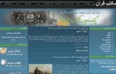 پایگاه اطلاع رسانی مکتب قرآن کردستان