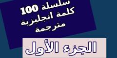 أهم 100 كلمة انجليزية مترجمة بالعربية - الجزء الاول