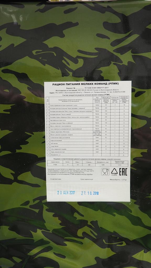 Rosyjska racja 24h dla małych drużyn