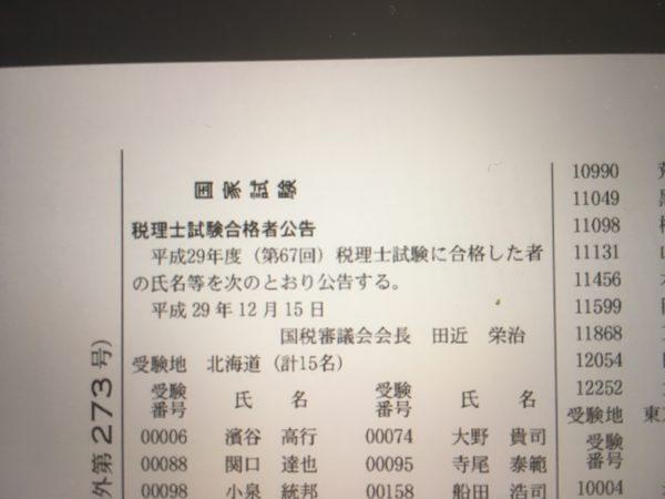 税理士試験の試験科目はこれで決まり!〜働きながら官報合格した先輩税理士からのアドバイス〜