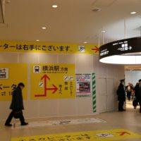 横浜駅通路