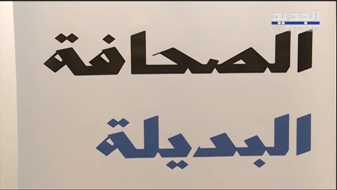 الجديد | نقابة بديلة للصحافيين في لبنان بعد الاعتداءات المتكررة عليهم