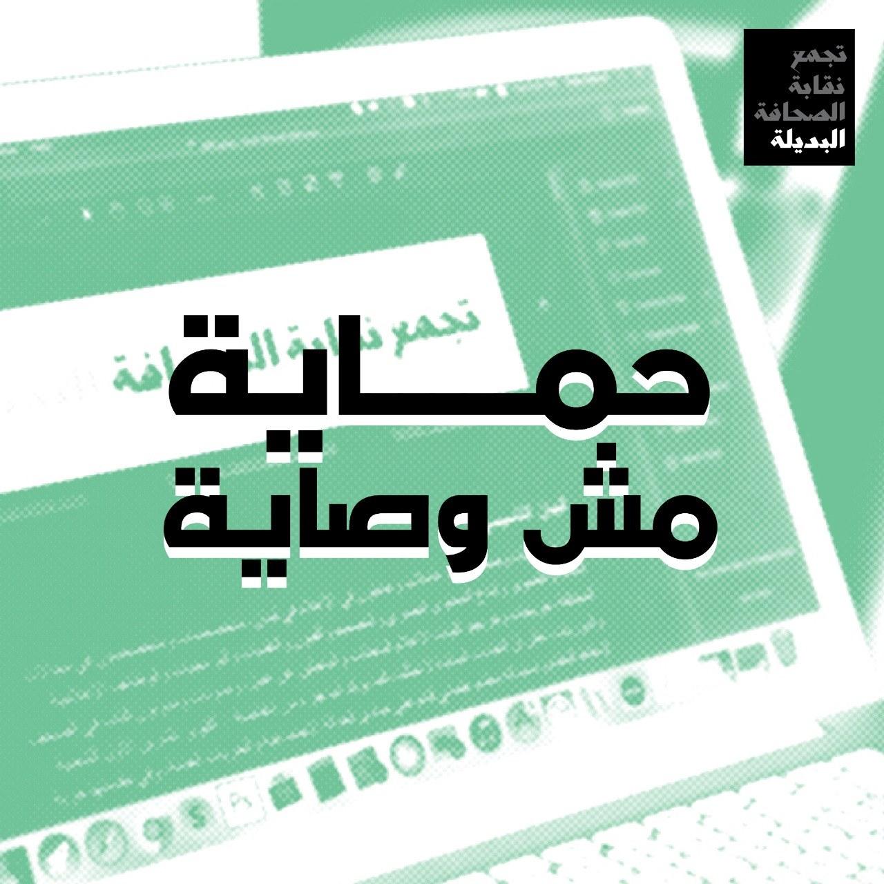 بيان | ملف الإعلام الإلكتروني في لبنان: حماية لا وصاية