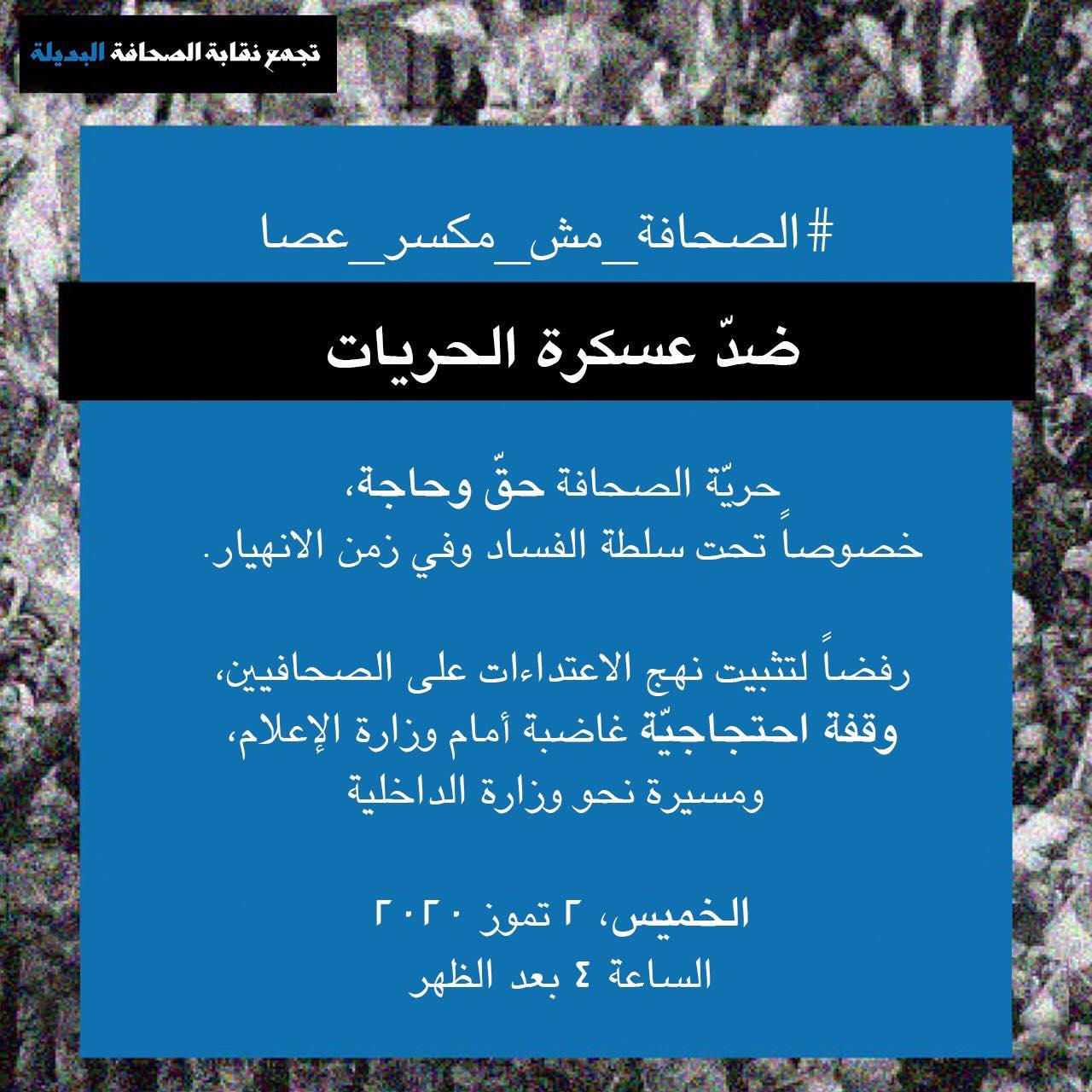 دعوة | وقفة احتجاجية  رفضاً لتثبيت نهج الاعتداءات على الصحافيين