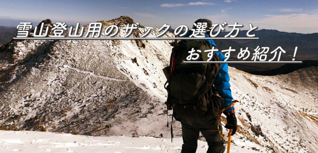 雪山ザック