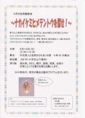 2012.6月の自然観察会