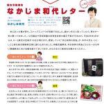 NakajimaKazuyo_letter_02R1のサムネイル