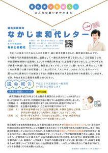 なかじま和代レター Vol.4