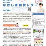 NakajimaKazuyo_letter_06C1のサムネイル