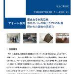 report_H2807-1_nakajimakazuyoのサムネイル