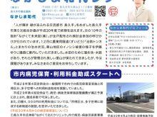 NakajimaKazuyo_letter_10のサムネイル
