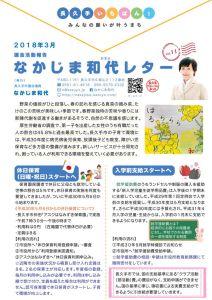 なかじま和代レターVol.11
