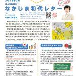 NakajimaKazuyo_letter_11のサムネイル