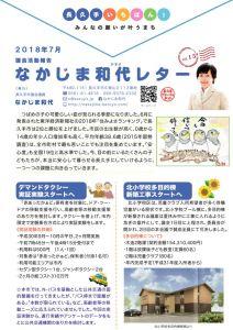 なかじま和代レターVol.15