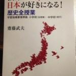 日本が好きになる!