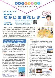なかじま和代レターVol.19